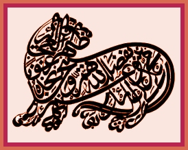 Ali Asad Allah - Ali the Lion of Allah