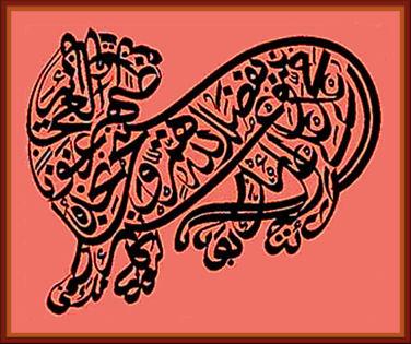 Ali Lion of God