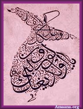 Dervish Sufi Muslim Calligraphy Ismaili Web