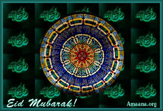 Eid Mubarak! Beit al Quran Cupola with Islamic Calligraphy