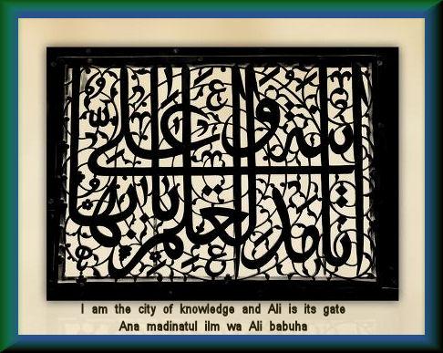 I am the city of knowledge and Ali is its gate Ana madinatul ilm wa Ali babuha