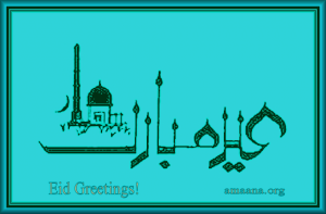 Eid Greetings! Eid Mubarak!