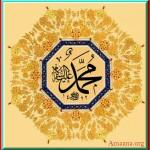 Prophet Muhammad Islamic Calligraphy - Amaana.org