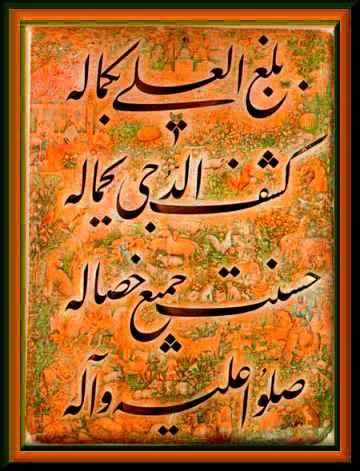 Milad e nabi prophet muhammads birthday milad un nabi maulid milad un nabi maulid birthday celebration of our beloved prophet muhammad m4hsunfo