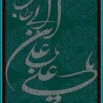 Ali ibn Abi Talib101