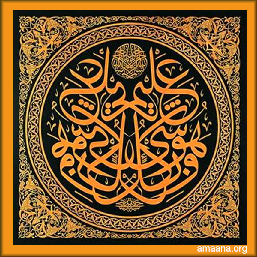 Salat or dua ismaili web amaana Why is calligraphy important to islamic art