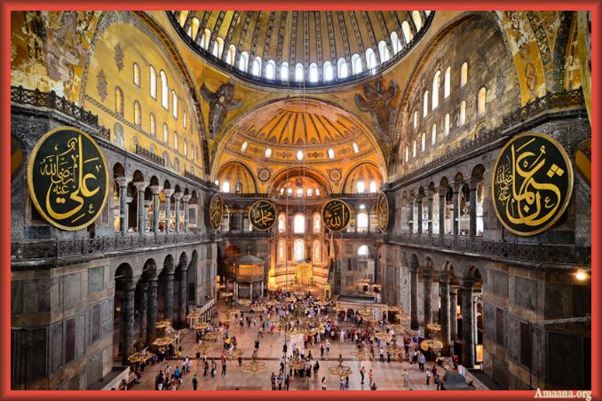 AyaSofya Hagia Sophia Ali Muhammad Allah medallions Amaana.org