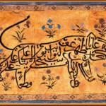 nad-e Ali Aga Khan museumsmall