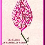 Bism'Allah Ar-Rahman Ar-Rahim بسم الله الرحمن الرحيم Islamic Calligraphy Amaana.org