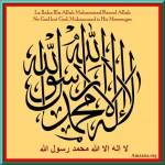 Shahada La illaha il Allah Muhammad Rasullah - Amaana.org
