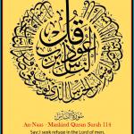 An-Naas — Mankind Quran Surah 114 Calligraphy by Kanan — Amaana.org