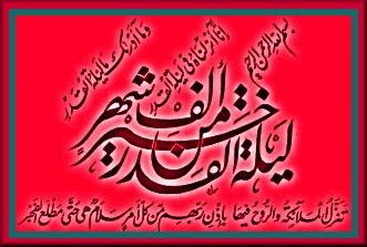 Sura Qadr in Farsi