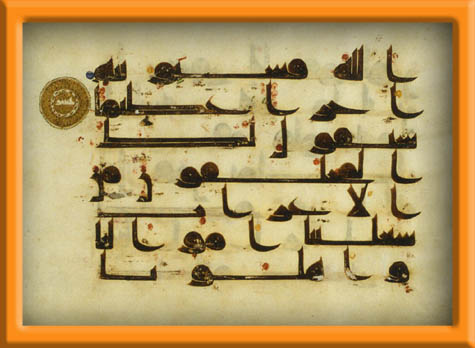 10-11 of the 48th chapter of the Qur'an entitled Surat al-Fath - Victory